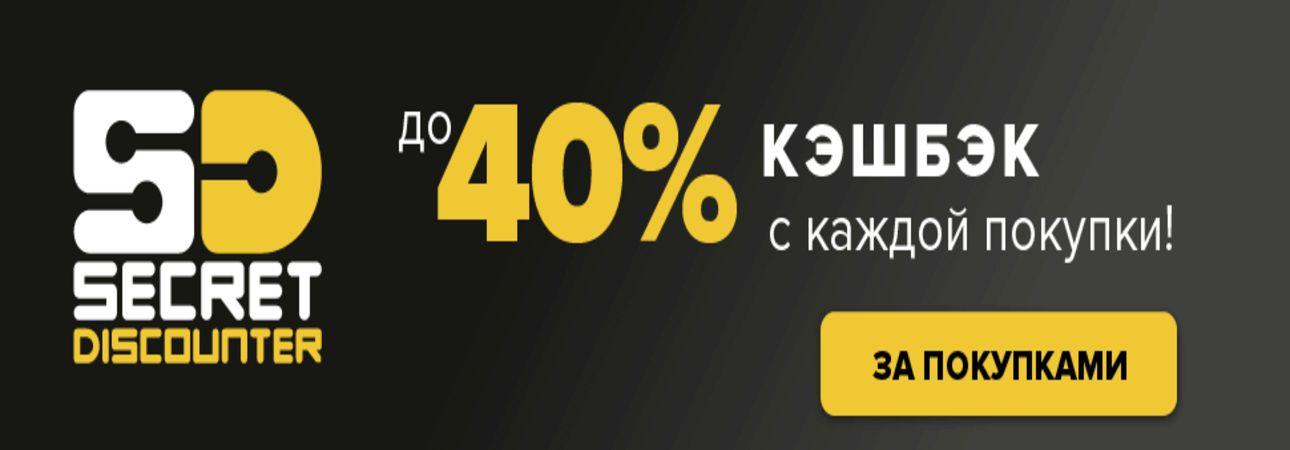 Кэшбэк до 40% с каждой покупки!