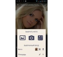 SuperPhoto 2.03 редактор фотографий для Android