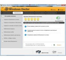 Windows Doctor 2.9.0.0 rus оптимизация windows