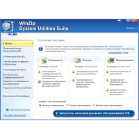 WinZip System Utilities Suite Final + Portable оптимизация Windows