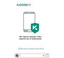 Kaspersky Safe Browser 1.3.0.211 браузер windows phone