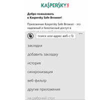 Kaspersky Safe Browser 1.3.0.211 браузер