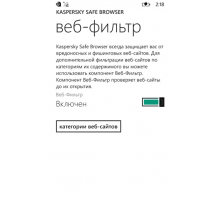 Kaspersky Safe Browser 1.3.0.211 windows phone