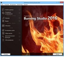 Ashampoo Burning Studio 2016 16.0.2.3 rus