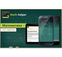 Math Helper Algebra Calculus 4.0.0 rus решение задач