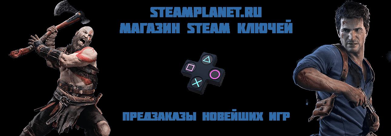 Купить steam ключи