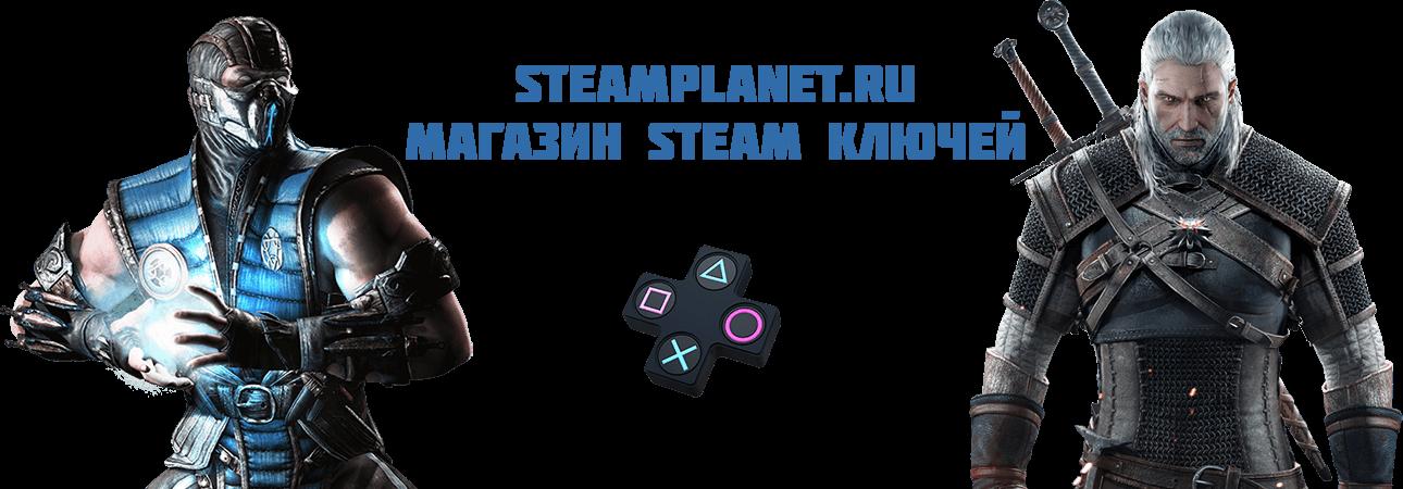 Магазин стим ключей Steamplanet.ru
