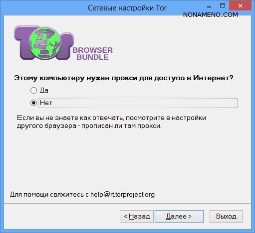Tor browser bundle vidalia bundle hudra tor browser и tor browser bundle hyrda