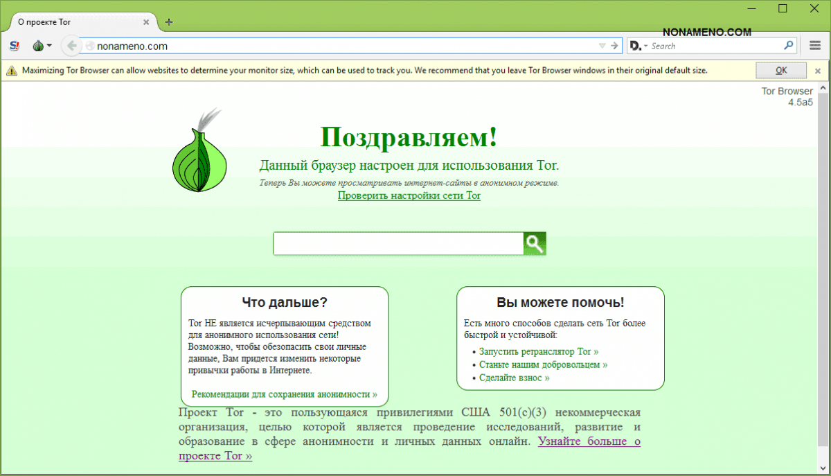Tor browser и utorrent is tor browser safe to download вход на гидру