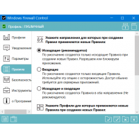Windows Firewall Control Файрвол