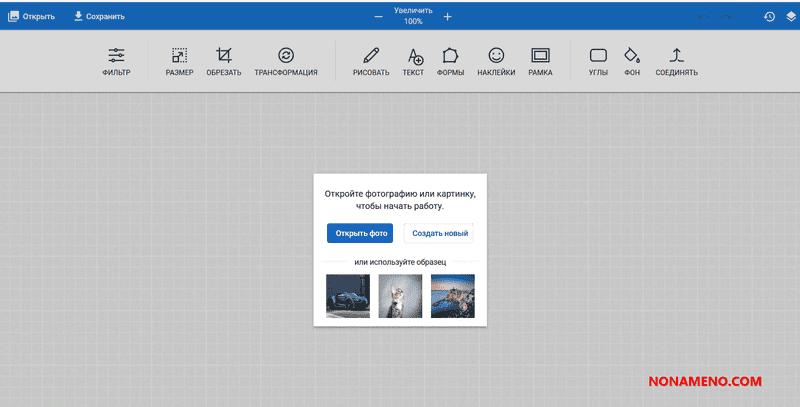 Онлайн редактор изображений, картинок, фотографий бесплатно на NNMN