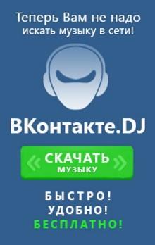 Скачать музыку бесплатно с ВК